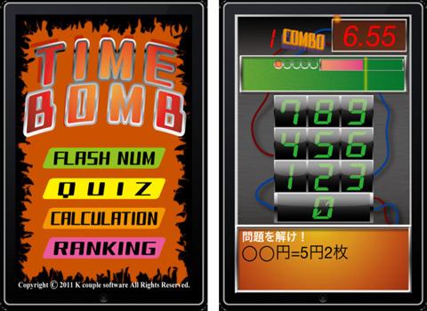 時限爆弾解除ゲーム -Time Bomb-