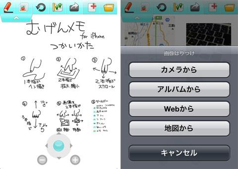 むげんメモ for iPhone