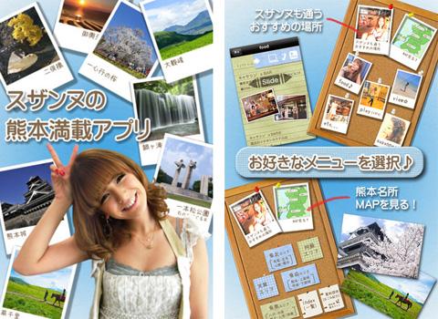 スザンヌの熊本満載アプリ