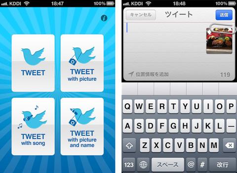つぶやき専用 for Twitter