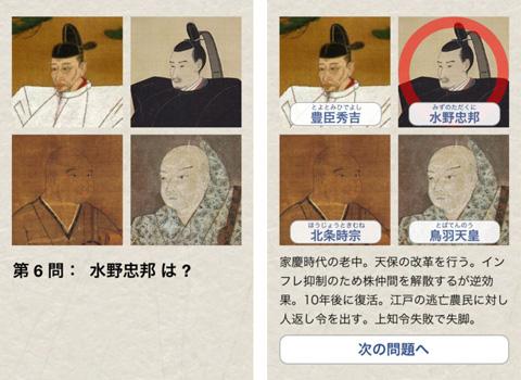 顔で覚える日本史 〜政権担当者編〜