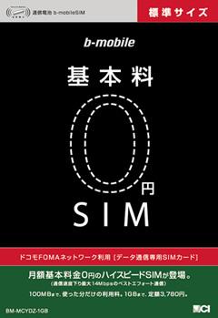 基本料0円SIM