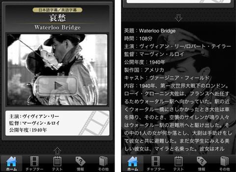 「哀愁」~アプリで楽しむ名作~