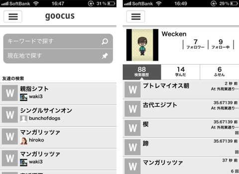 goocus