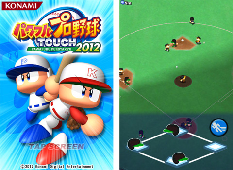 パワフルプロ野球TOUCH2012