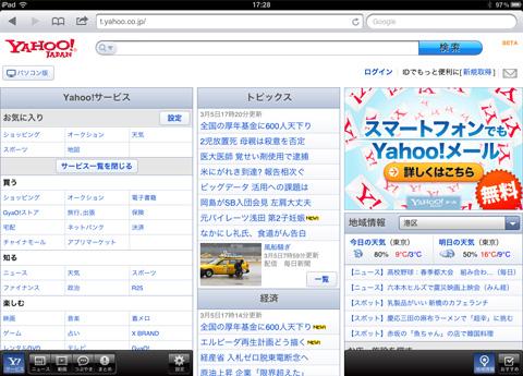 iPad向けトップページ