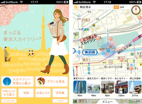 東京スカイツリータウン(R)&下町散歩 まっぷる