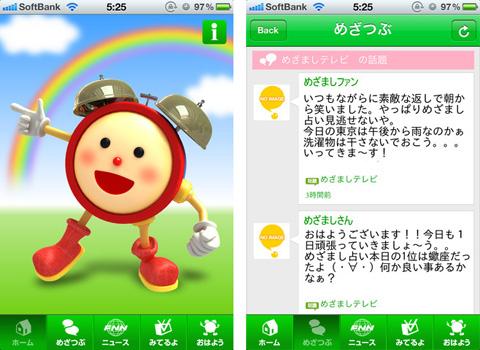 めざましアプリ