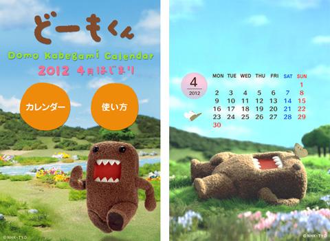 どーも壁紙カレンダー4月はじまり・2012