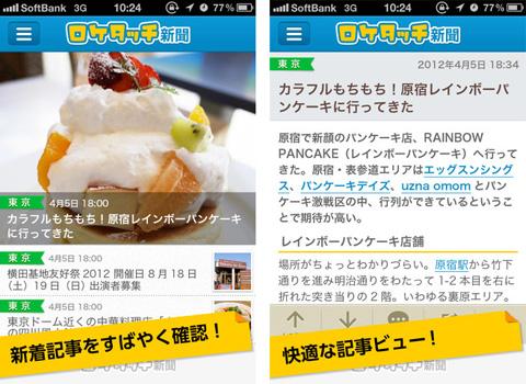 ご当地ニュース by ロケタッチ新聞