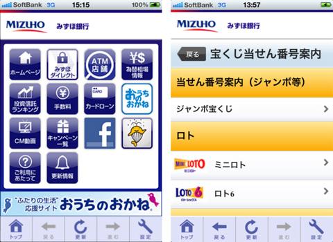 みずほ銀行アプリ