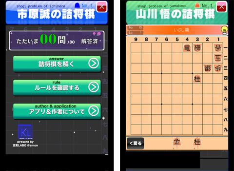 市原誠の詰将棋/山川悟の詰将棋1