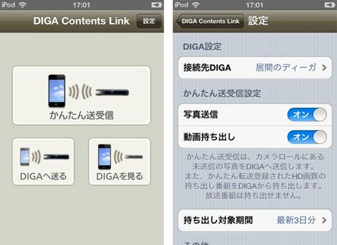 DIGA Contents Link