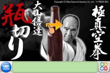 【公式】大山倍達 ~ 伝説の瓶切り