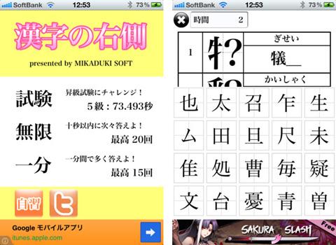 漢字の右側