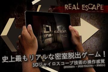 Real Escapeリアル・密室脱出ゲーム