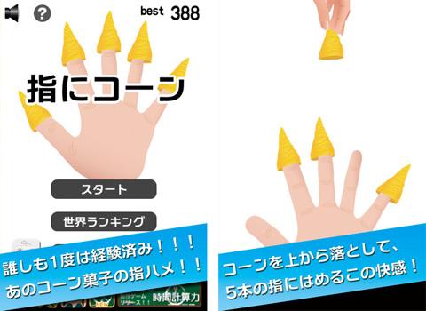 指にコーン