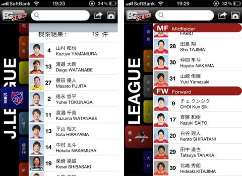 2012年最新版のiPhone用Jリーグ...