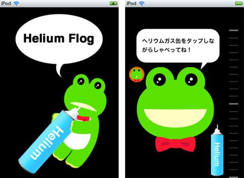 ヘリウム蛙
