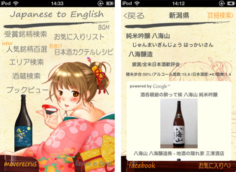 ほろ酔い酒選び 1,100+ SakeApp! 日本酒コレクション