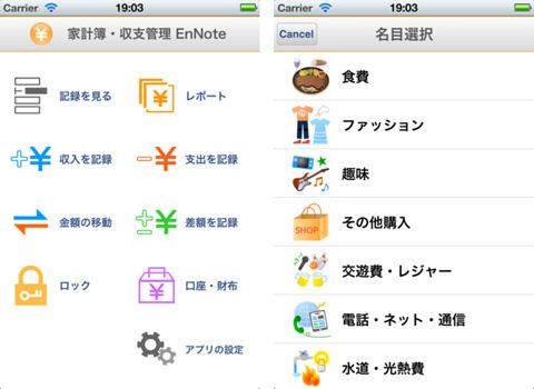 家計簿アプリEnNote