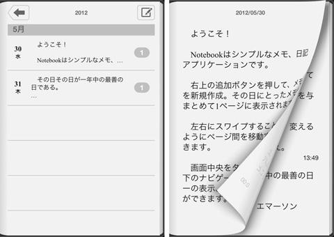 ノートブック (メモ・日記アプリ)