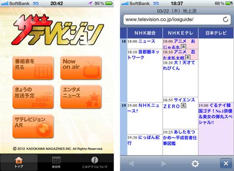 ザテレビジョン for iPhone