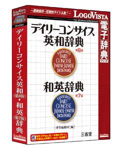 デイリーコンサイス英和(第8版)・和英(第7版)辞典