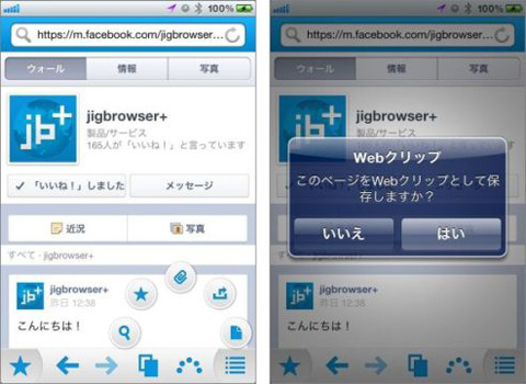 jigbrowser+ Webブラウザ