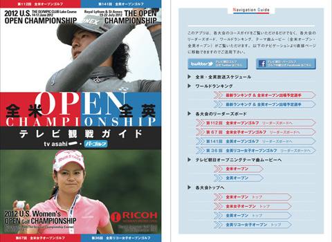 テレビ朝日全米全英OPゴルフテレビ観戦ガイド