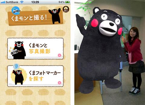 くまフォト for iPhone