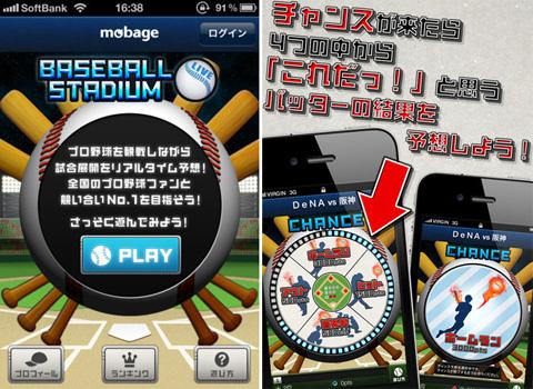 プロ野球 BASEBALL STADIUM LIVE