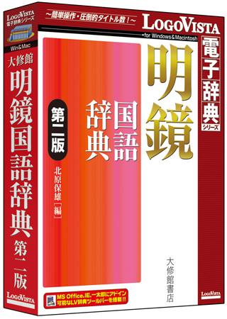 明鏡国語辞典第二版