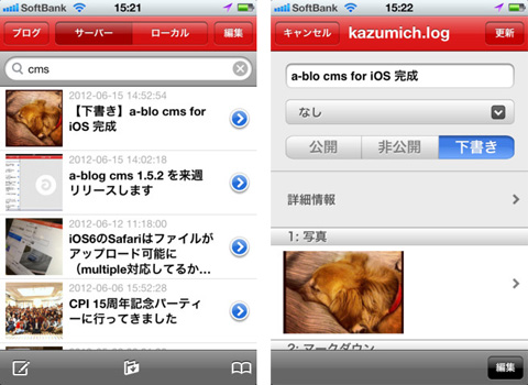 a-blog cms for iOS
