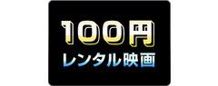 100円レンタル映画