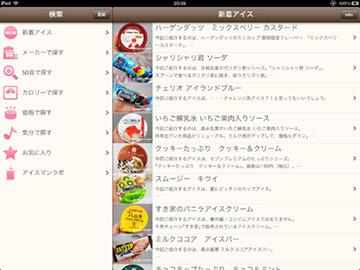 コンビニアイスマニア for iPad