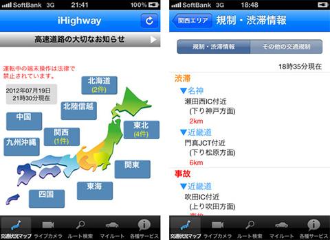 iHighway交通情報