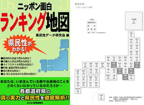 ニッポン面白ランキング地図