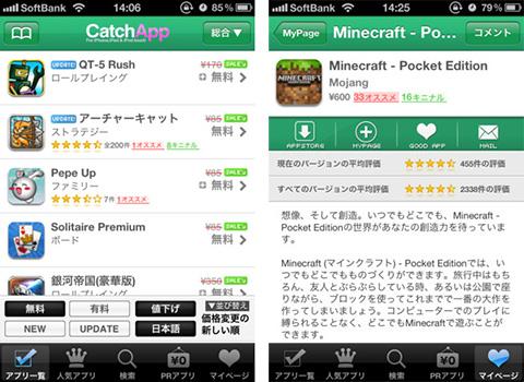 CatchApp on Games