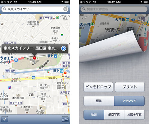 iOS 6搭載のiPhone/iPadでもグーグルマップが使える「ClassicMap」