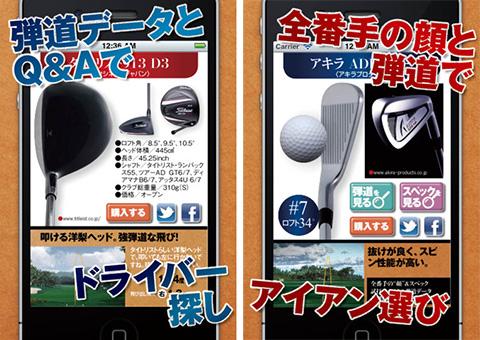2013ゴルフギア54機種 ゴルフトゥデイ ドライバー&アイアン 顔&弾道図鑑