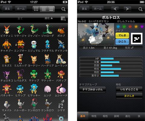 ポケモン図鑑 for iOS
