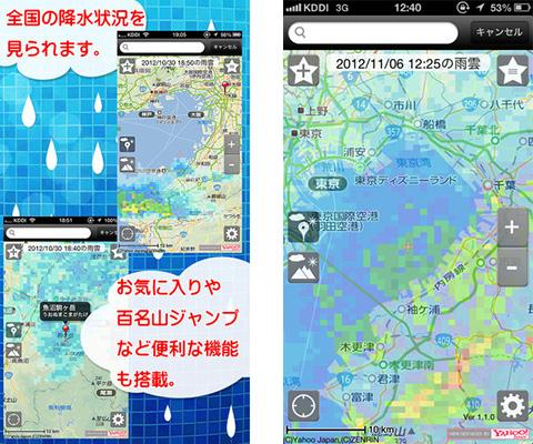 雨かしら?地図で天気を確認!