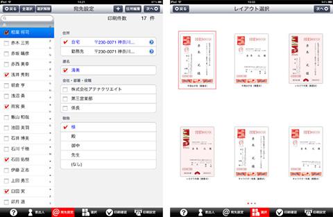 宛名職人2013 キヤノン専用版 for iPad