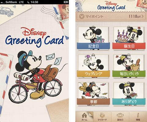 ディズニーグリーティングカード