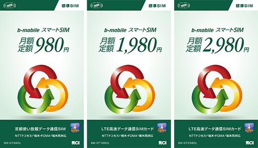 b-mobile スマートSIM