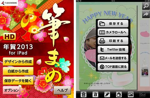 筆まめ年賀2013 for iPad