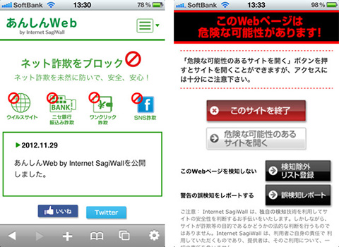 あんしんWeb by Internet SagiWall