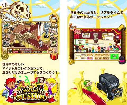 Go! Go! Museum