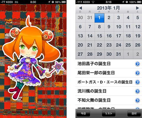 オタカレ 〜オタクのための今日は何の日カレンダー〜